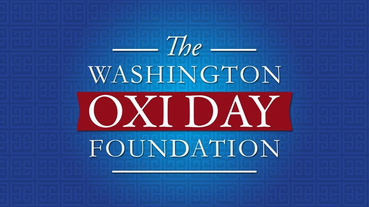 Check out this video created by Washington Oxi Day Foundation about the story of OXI Day, which we celebrated yesterday. It was viewed over 37,000 times in 24 hours by people all around the world!