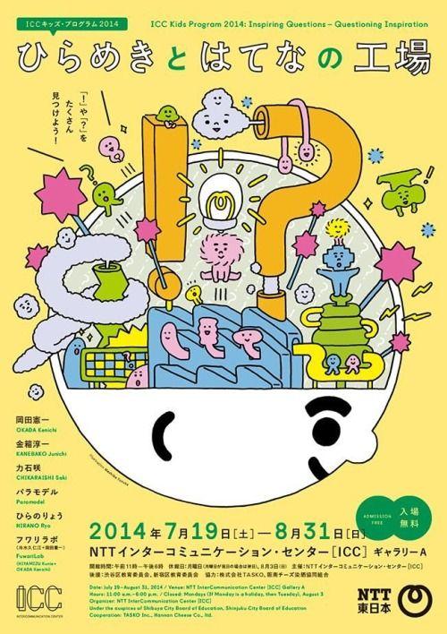 Japanese Exhibition Poster: Inspiring Questions - Questioning Inspiration. Yosuke Nakanishi / Yusuke Mashiba. 2014