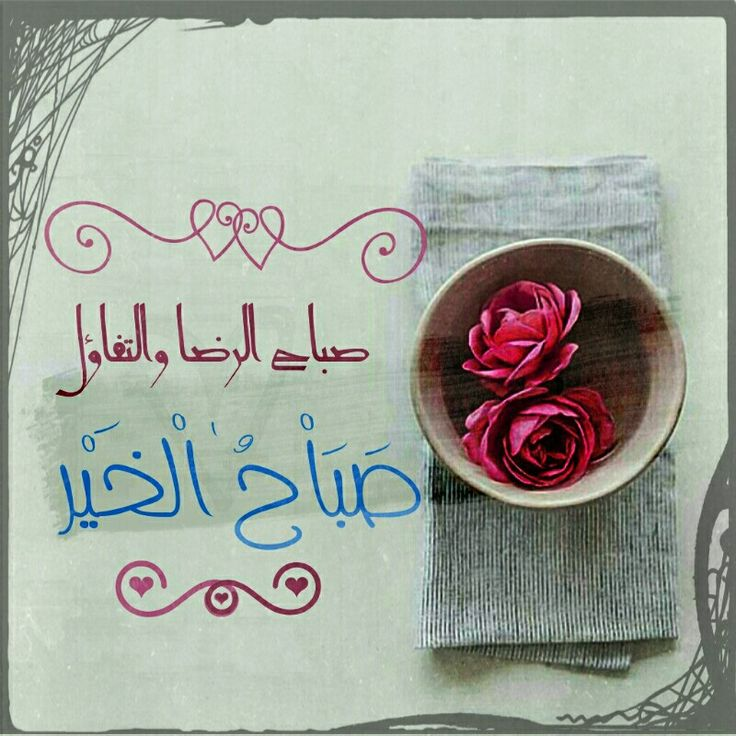 Good Morning Quotes Allah : Images about for the people i love on pinterest