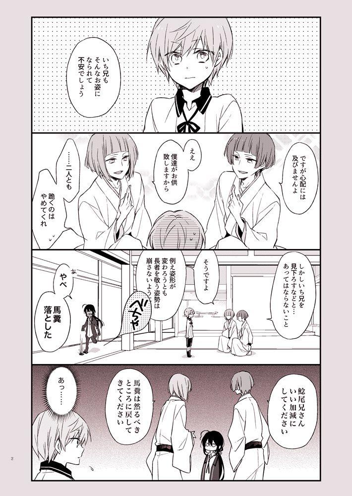 【閃華3新刊】年齢逆転本2+お品書き [1]