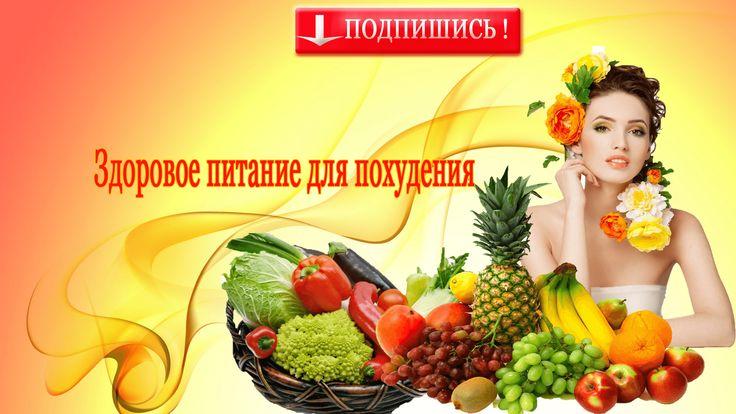 Обмен веществ в организме. Здоровое питание для похудения. http://www.youtube.com/watchv=vFxwXNCHCs   15 продуктов ,улучщаюшие обмен веществ в организме.