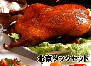 北京ダックセット!|中華料理の写真日記