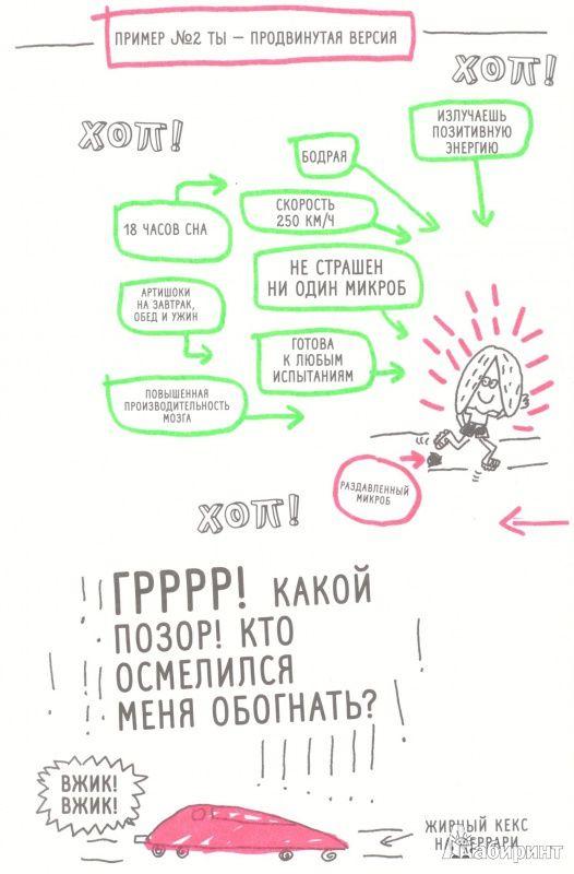 Иллюстрация 28 из 28 для Книга, которая сделает тебя самым счастливым - Франсуаза Буше   Лабиринт - книги. Источник: Качаева  Евгения