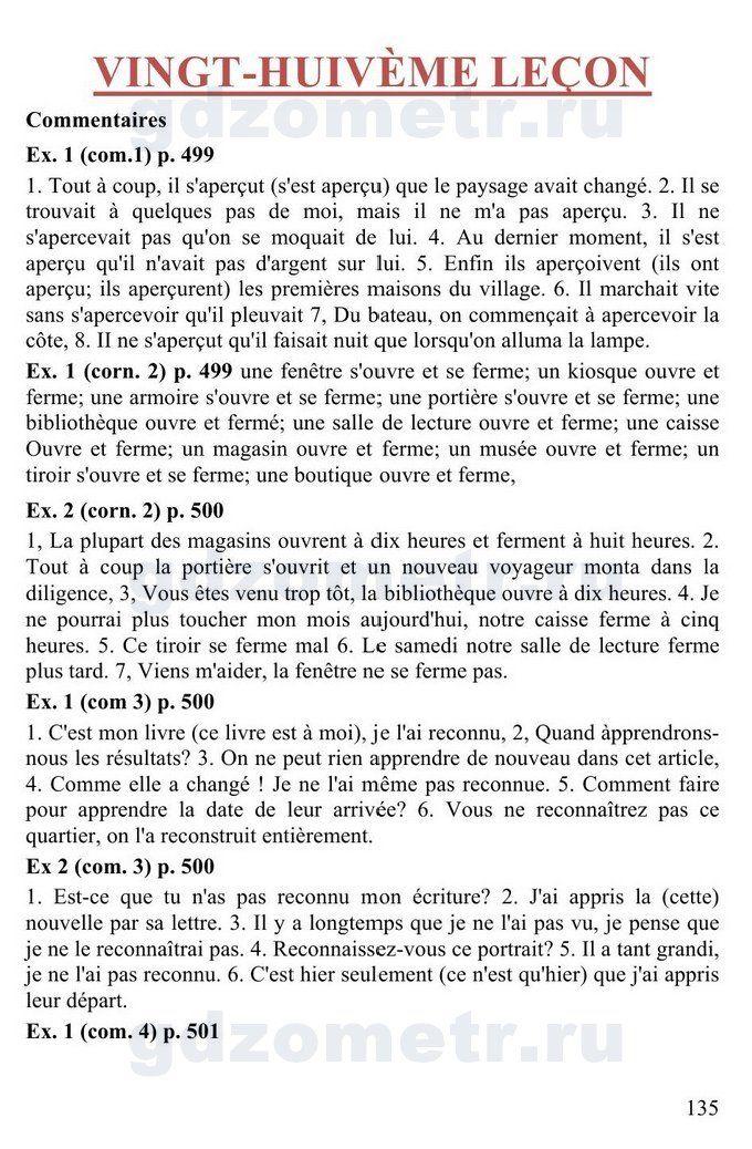 Гдз по французскому языку класс попова и казакова