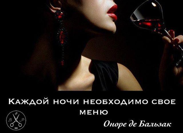"""Всем хорошей ночи и замечательных выходных!Ждём Вас завтра в нашей студии """"Beauty&People"""" #ночь#выходные #студиякрасоты #студиякрасотыкиев #студиякрасотыпечерск #салонкрасотыпечерск #салонкрасотыкиев #цитаты #цитатывеликихлюдей #beautyandpeople #beauty__and__people #бульвардружбынародов32а #премиумкачество #даримкрасоту #клиентпреждевсего #"""