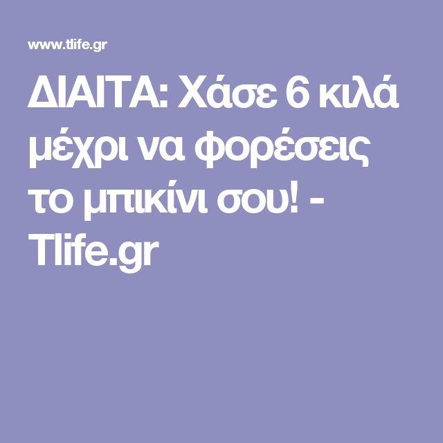 ΔΙΑΙΤΑ: Χάσε 6 κιλά μέχρι να φορέσεις το μπικίνι σου! - Tlife.gr