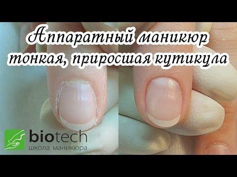 Аппаратный маникюр 2 (ТОНКАЯ, ПРИРОСШАЯ КУТИКУЛА) - видео урок - YouTube