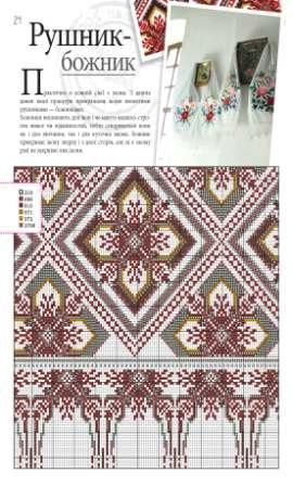 """A Ukrainian cross stitch towel (rushnyk) is probably the only item in applied and decorative arts that integrates so many symbolic meanings.  Cross stitch towels have been used as an element of everyday life, festive occasions and traditions.  However, the essence of this towel is so versatile. A new special edition of """"Ukrainian embroidery"""" magazine features cross stitch towels designed for all occasions. Source: http://dianaplus.eu/ukrainian-embroidery-special-edition-issue-p-6888.html"""