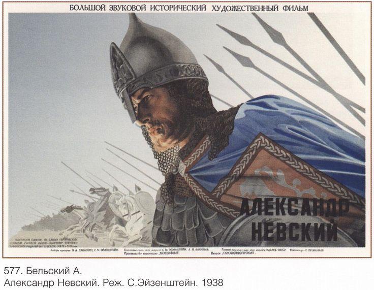 Александр Невский. Реж.С. Эйзенштейн. (А. Бельский). Плакаты СССР