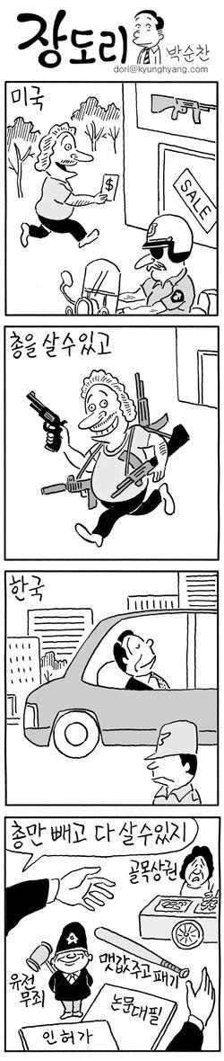 한국과 미국의 차이는? 어느 나라가 더 끔찍한 걸까요... 27일 박순찬 화백의 장도리 만화입니다. http://j.mp/7TxscV