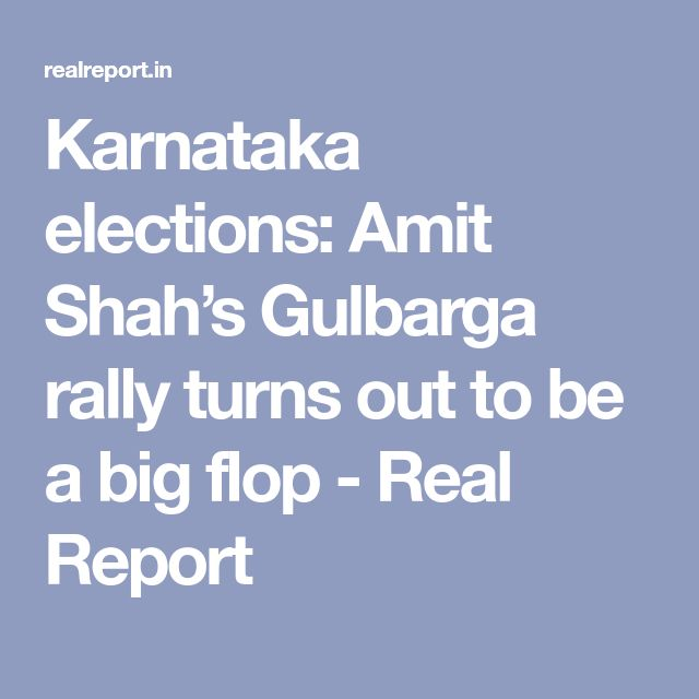 Karnataka elections: Amit Shah's Gulbarga rally turns out to be a big flop - Real Report