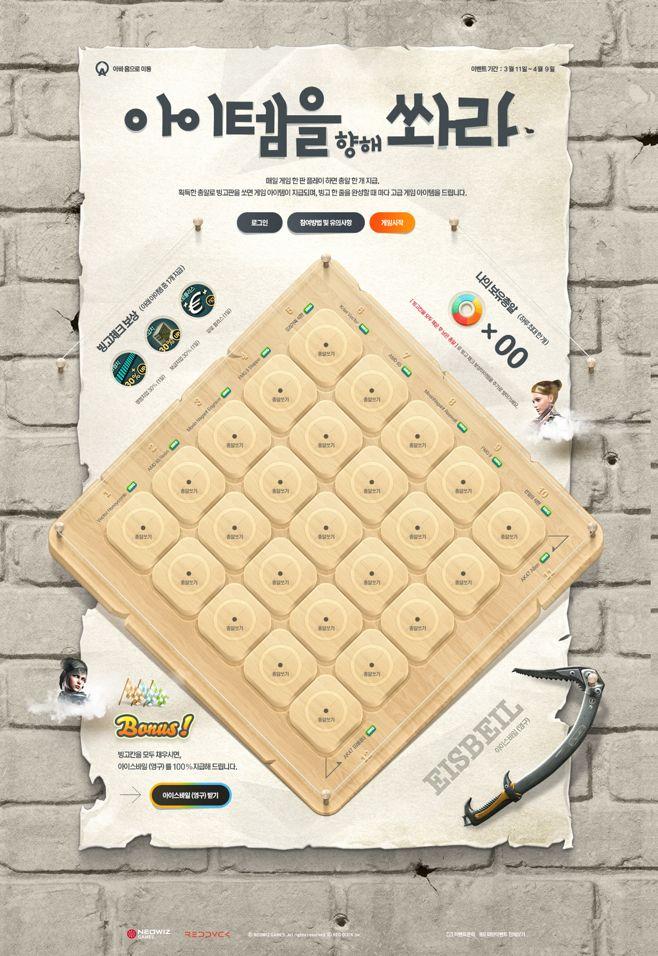 韩国游戏网站-一个棋局类的专题