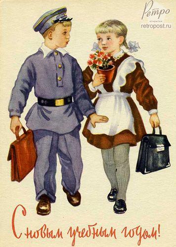 Открытка 1 сентября, С Новым учебным годом!, Неизвестен, 1963 г.