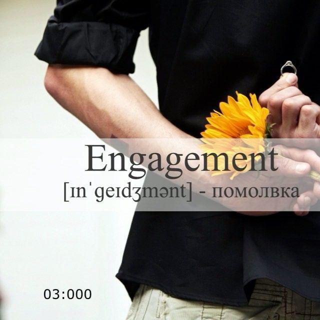 ❗️Engagement  Существительное: помолвка, обязательство, дело, занятие, обещание.  Примеры:  Did you notice her engagement ring? Ты обратил внимание на ее кольцо? To break off an engagement. Разрывать помолвку.
