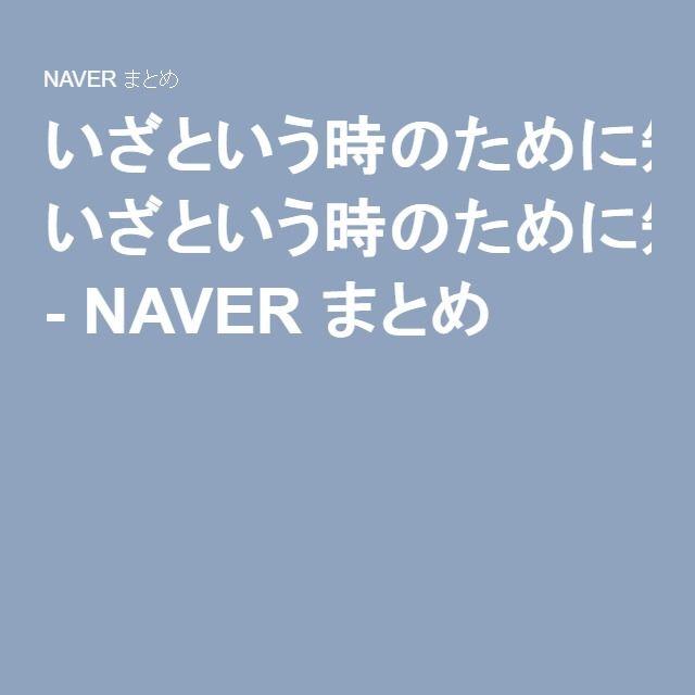 いざという時のために知っておくべき止血のポイント - NAVER まとめ