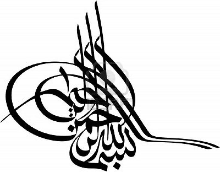 Islamic Phrase Basmalah In Ottoman Tughra Form Turkish