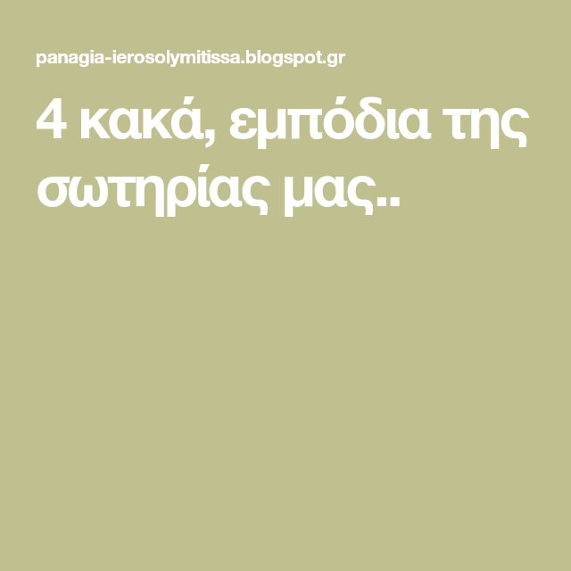 4 κακά, εμπόδια της σωτηρίας μας..