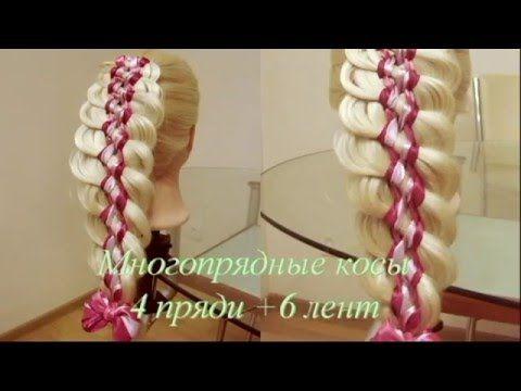 Многопрядная коса 4 пряди + 6 лент. Видео-урок