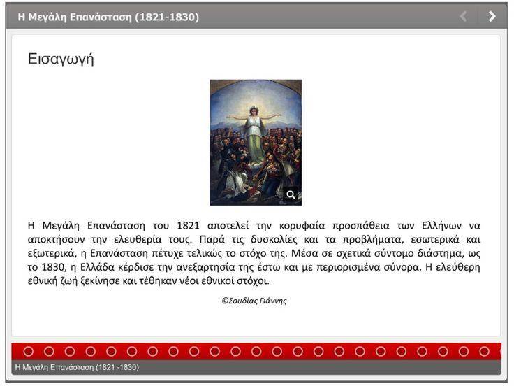 Χρονολογικός πίνακας - Η Μεγάλη Επανάσταση (1821-1830)