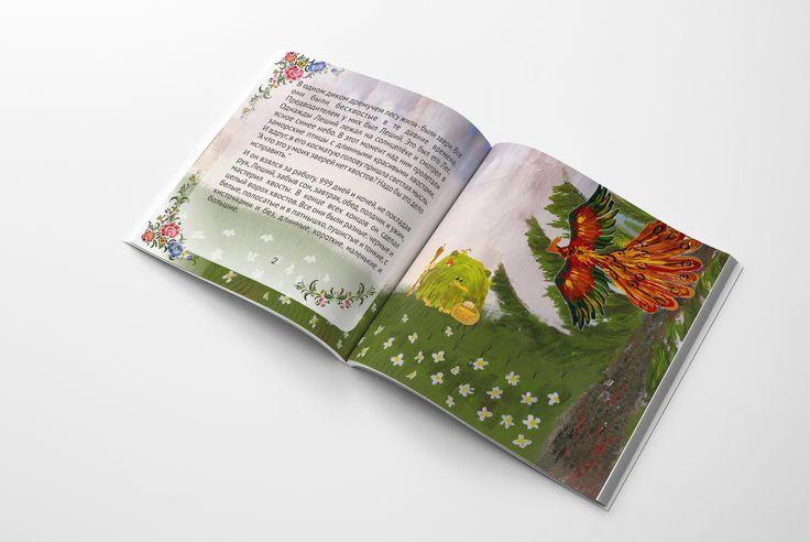 Дипломная работа. Верстка и иллюстрация для детской книжки