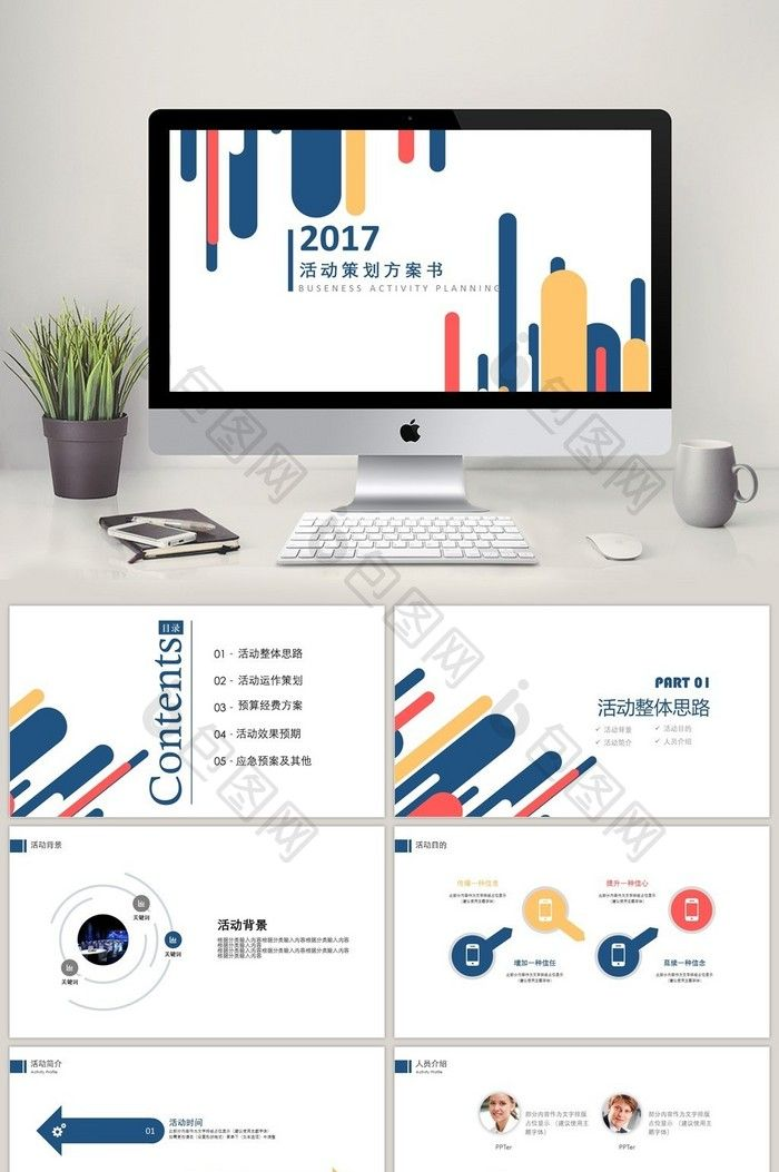 Over 1 Million Creative Templates By Pikbest Campaign Planning Powerpoint Template Free Templates