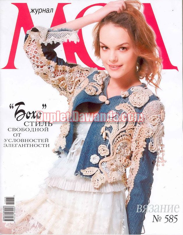 Mai 2015 Zhurnal MOD 585 crochet patterns made by Duplet, Zhurnal MOD crochet and knit patterns magazines. Bead embroidery kits. Duplet magazines authorised reseller via DaWanda.com