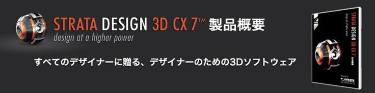 STRATA DESIGN 3D CX 7