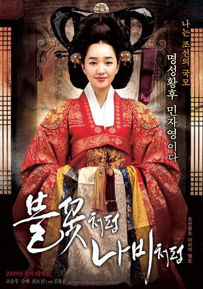 Hanbok, Korean traditional costume 영화 불꽃처럼 나비처럼