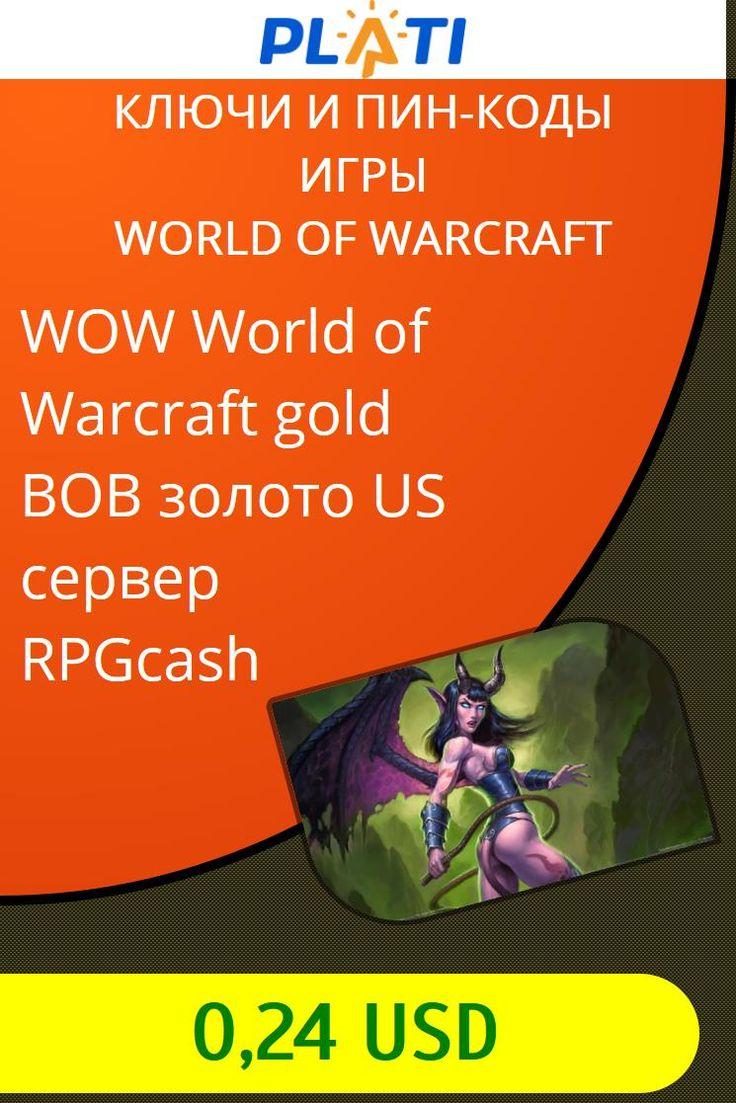 WOW World of Warcraft gold ВОВ золото US сервер RPGcash Ключи и пин-коды Игры World of Warcraft