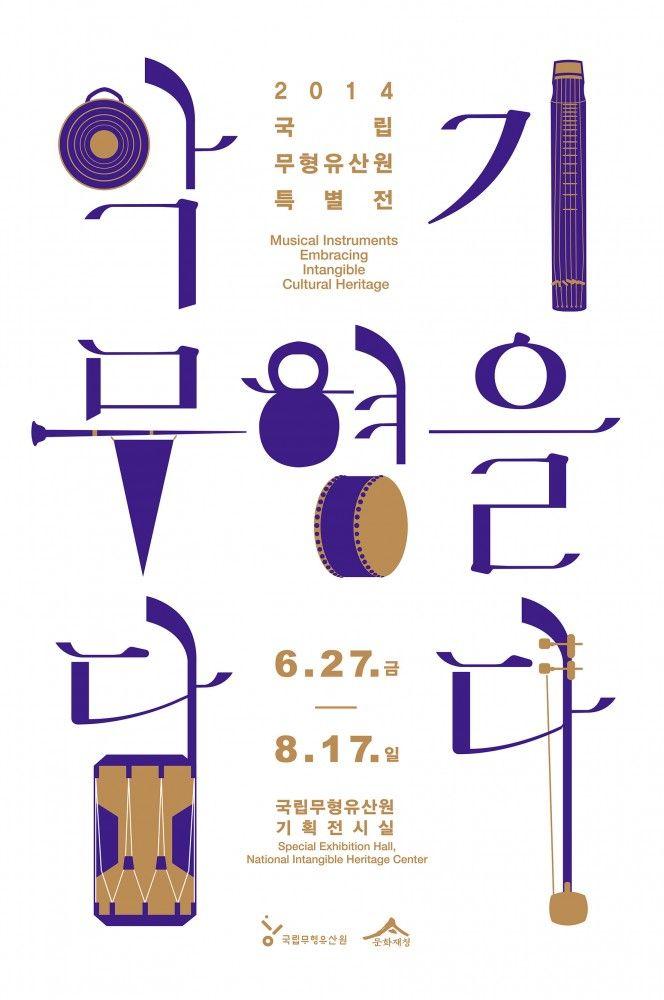 전시악기무형을담다_포스터1.jpg (664×1000)