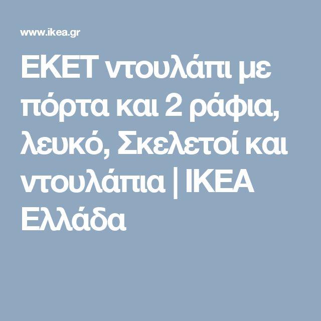 EKET ντουλάπι με πόρτα και 2 ράφια, λευκό, Σκελετοί και ντουλάπια | IKEA Ελλάδα