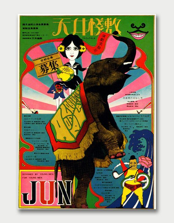 By Tadanori Yokoo, 1 9 6 9, Poster for a theatrical performance, Graphis Annual 69/70.