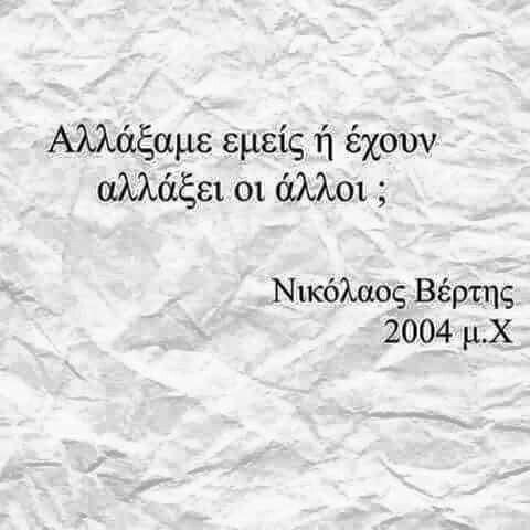 Νίκος βερτης