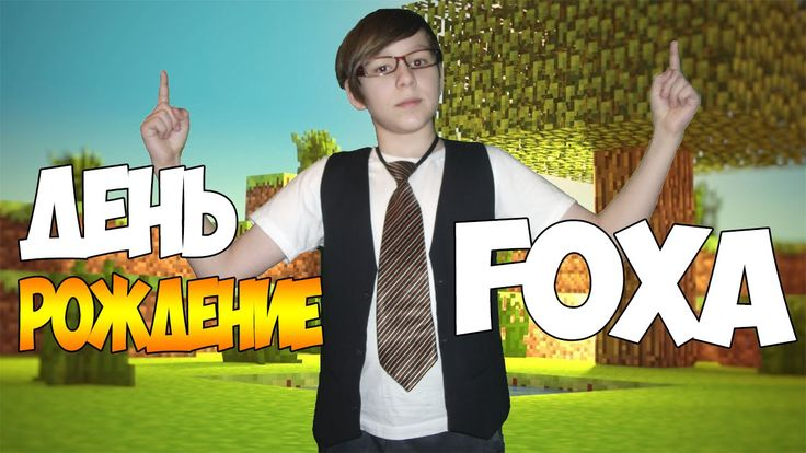 Мой тематический День Рождения в стиле Minecraft! Birthday Fox in the st...