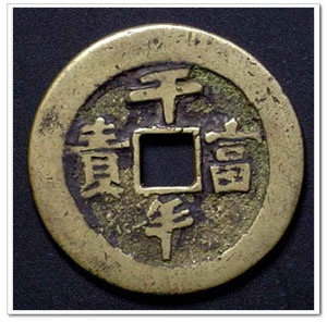 156 Best Images About Chinese Ancient Coins On Pinterest