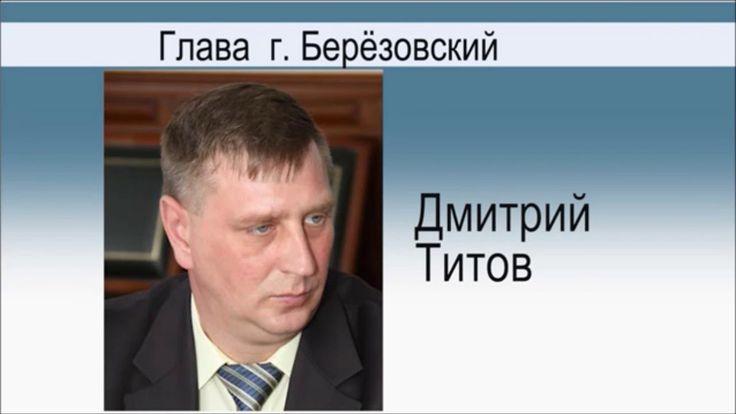 Главы районов Кузбасса 12 12 17