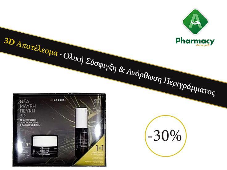 Αναστρέψτε την βαρύτητα με Elastilift-3D🎉  Η πρωτοποριακή κρέμα ημέρας & ματιών korres με Μαύρη Πεύκη τώρα στην διάθεση σας με -30% έκπτωση 😍 από το a-pharmacy.gr