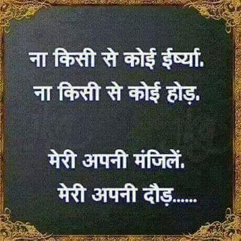 Hindi Shayari - Google+