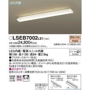 n区分 パナソニック照明器具 Lseb7002le1 Lgb52016le1相当品
