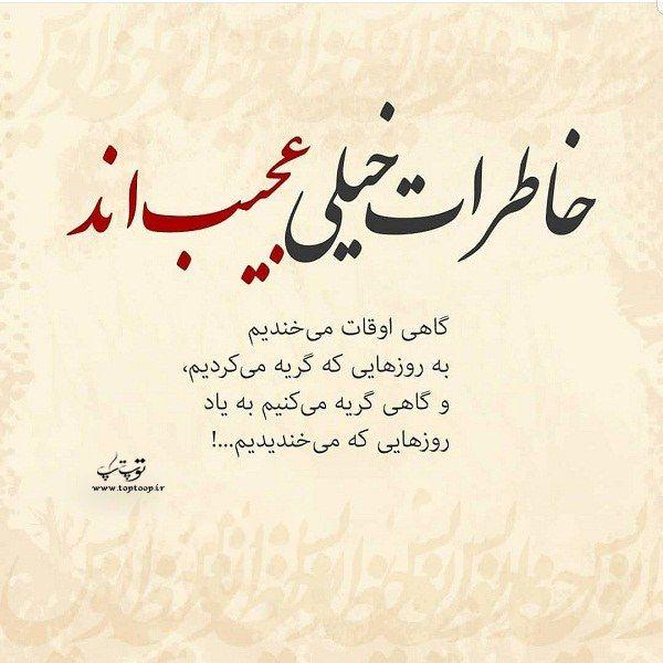 متن برای روزهای خوب زندگی Persian Quotes Love Quotes In Hindi Farsi Poem