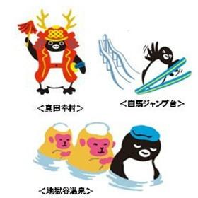 長野新幹線開業15周年記念で「Suicaペンギン」ラッピング新幹線が登場! | 旅行 | マイナビニュース