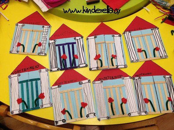 <p>Η γιορτή του Πολυτεχνείου δίνει αφορμή για πολλές όμορφες δραστηριότητες με τα παιδιά! Αν ήδη έχετε ρίξει μια ματιά στις διαθεματικές προσεγγίσεις, θα βρείτε διάφορες ιδέες (βιβλιοπροτάσεις, ιστορία σε έμμετρο λόγο, επιδαπέδιος λαβύρινθος, βιντεάκι κινουμένων σχεδίων κτλ.) που μπορείτε να δουλέψετε στην τάξη. Βέβαια, οι κατασκευές είναι πάντα η αδυναμία …</p>