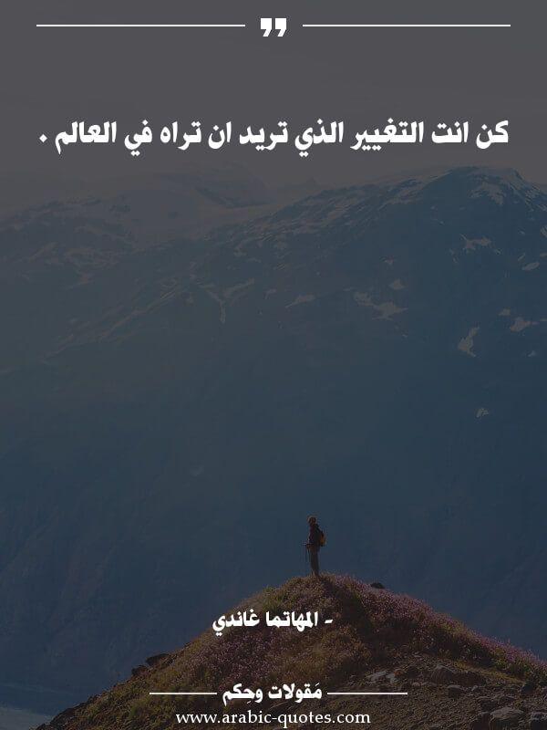 كن انت التغيير الذي تريد ان تراه في العالم Quotes Quote عربي عربية Quoteoftheday Book Citation اقتباس كتب Picture Quotes Photo Quotes Arabic Quotes