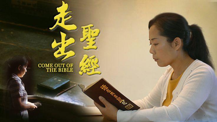 聖經引發的辯論《走出聖經》
