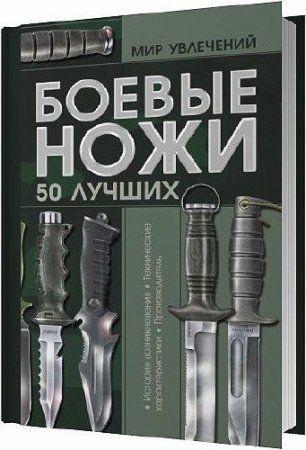 Боевые ножи. 50 лучших (2011) PDF