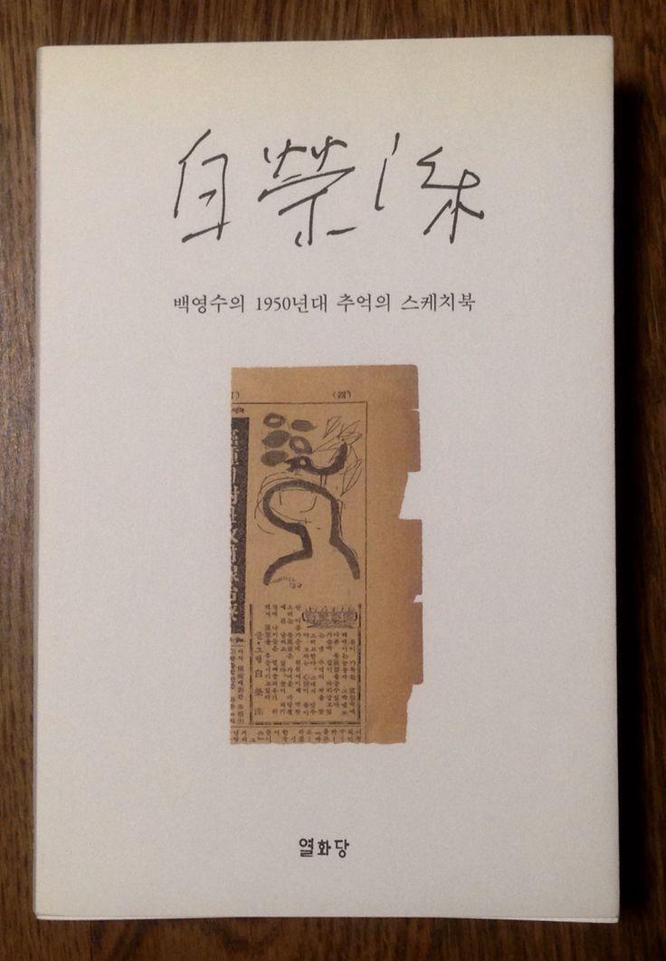 """""""백영수의 1950년대 추억의 스케치북"""" book cover  열화당"""