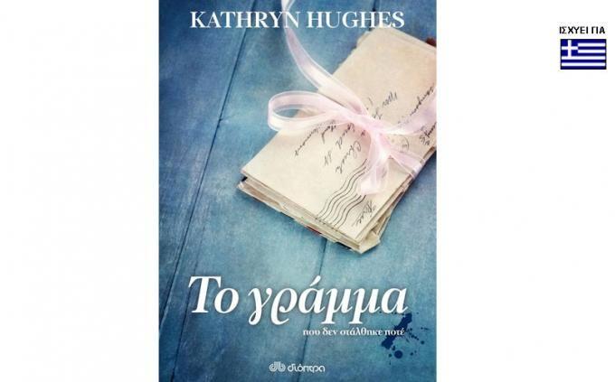 Κερδίστε το μυθιστόρημα της Kathryn Hughes , Το γράμμα που δεν στάλθηκε ποτέ