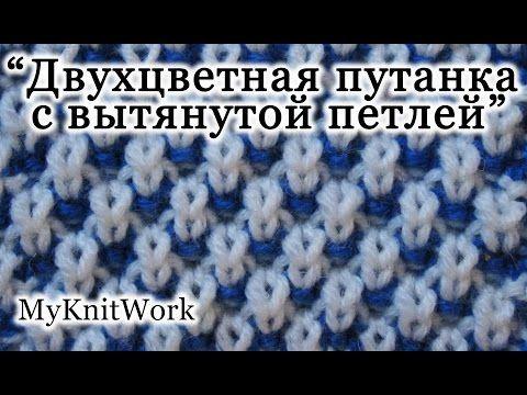"""getlinkyoutube.com-Вязание спицами. Узор """"Двухцветная путанка с вытянутой петлей""""."""