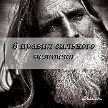 Сильный человек – это тот человек, который обладает крепкой волей и, следовательно, высокой духовной мощью. Чтобы быть сильным и жить осмысленно и мудро, необходимо всегда придерживаться следующих основных правил.
