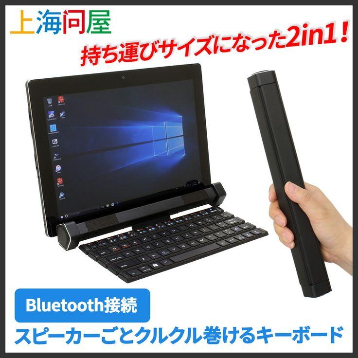 Bluetooth接続 スピーカーごとクルクル巻けるキーボード(914757)
